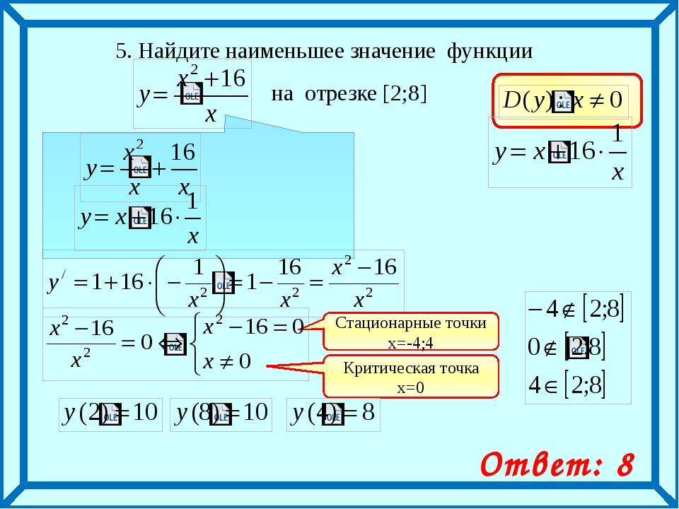 5. Найдите наименьшее значение функции Ответ: 8 на отрезке [2;8] Стационарны...