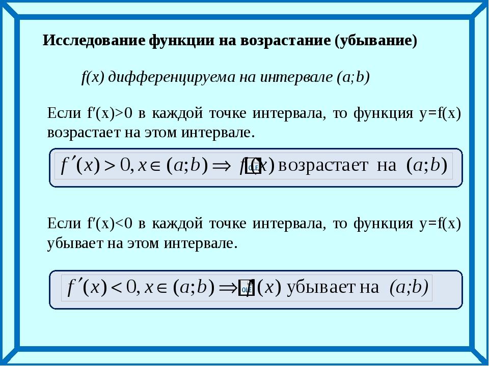 Если f′(x)>0 в каждой точке интервала, то функция y=f(x) возрастает на этом...