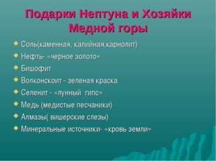 Подарки Нептуна и Хозяйки Медной горы Соль(каменная, калийная,карнолит) Нефть