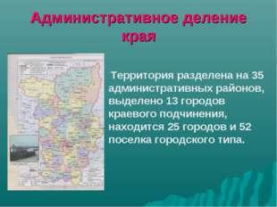 Административное деление края Территория разделена на 35 административных рай