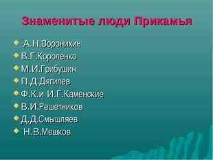 Знаменитые люди Прикамья А.Н.Воронихин В.Г.Короленко М.И.Грибушин П.Д.Дягилев