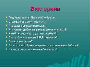 Викторина Год образования Пермской губернии Столица Пермской губернии? Площад