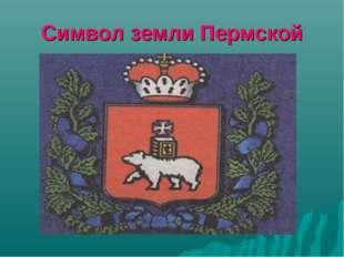 Символ земли Пермской
