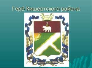 Герб Кишертского района