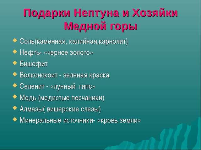 Подарки Нептуна и Хозяйки Медной горы Соль(каменная, калийная,карнолит) Нефть...