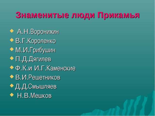 Знаменитые люди Прикамья А.Н.Воронихин В.Г.Короленко М.И.Грибушин П.Д.Дягилев...