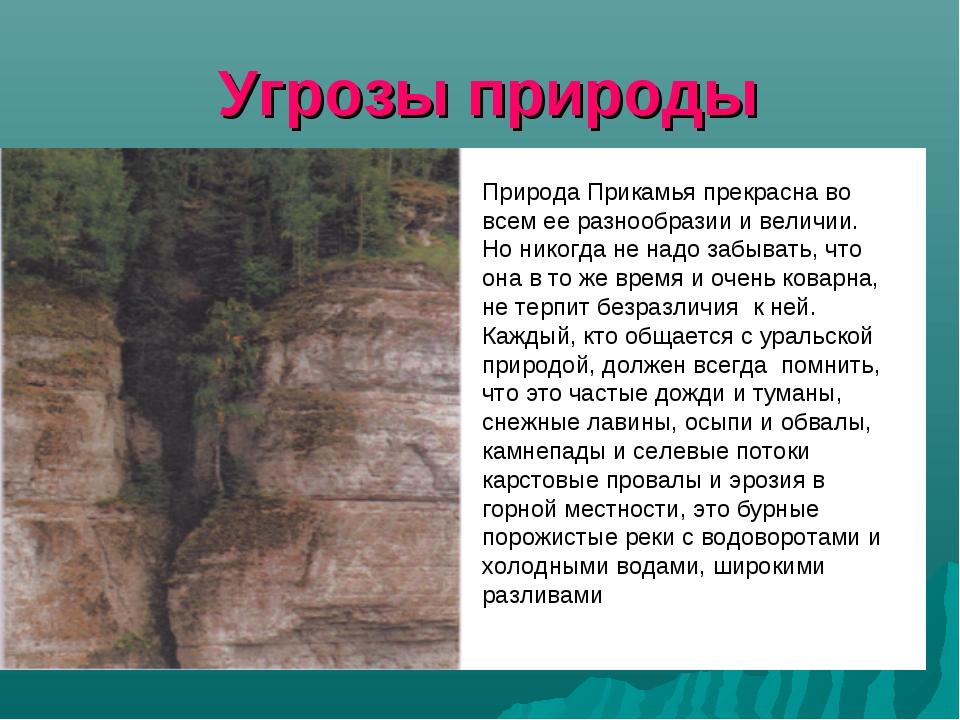 Угрозы природы Природа Прикамья прекрасна во всем ее разнообразии и величии....