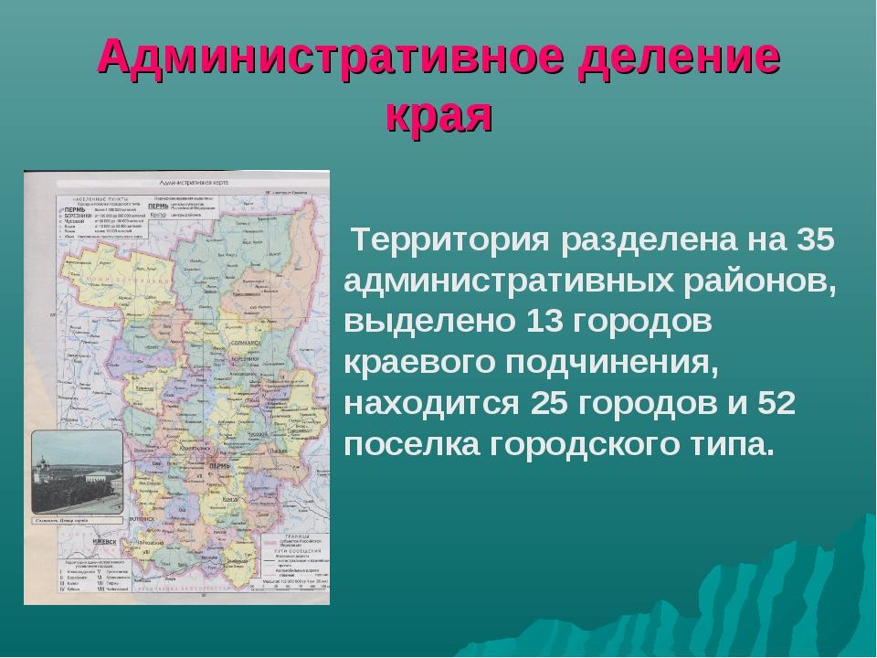 Административное деление края Территория разделена на 35 административных рай...