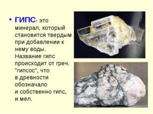 ГИПС- это минерал, который становится твердым при добавлении к нему воды. Наз
