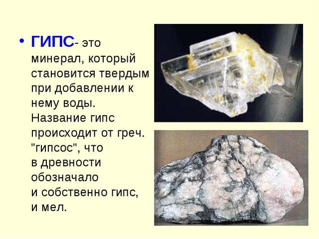 ГИПС- это минерал, который становится твердым при добавлении к нему воды. Наз...