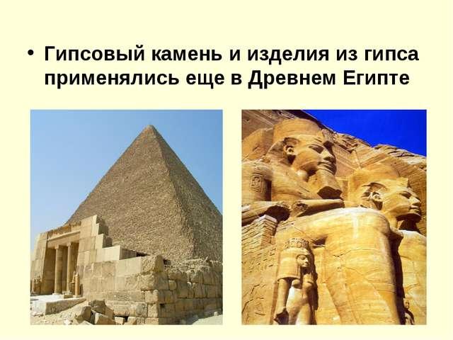 Гипсовый камень и изделия из гипса применялись еще в Древнем Египте