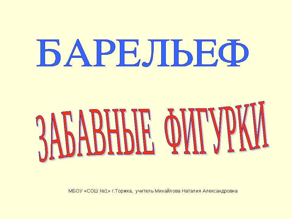 МБОУ «СОШ №1» г.Торжка, учитель Михайлова Наталия Александровна
