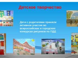 Детское творчество Дети с родителями приняли активное участие во всероссийск