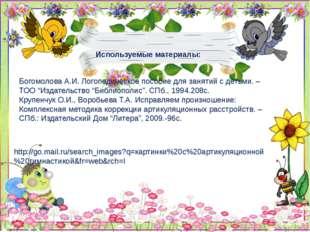 Используемые материалы: http://go.mail.ru/search_images?q=картинки%20с%20арт