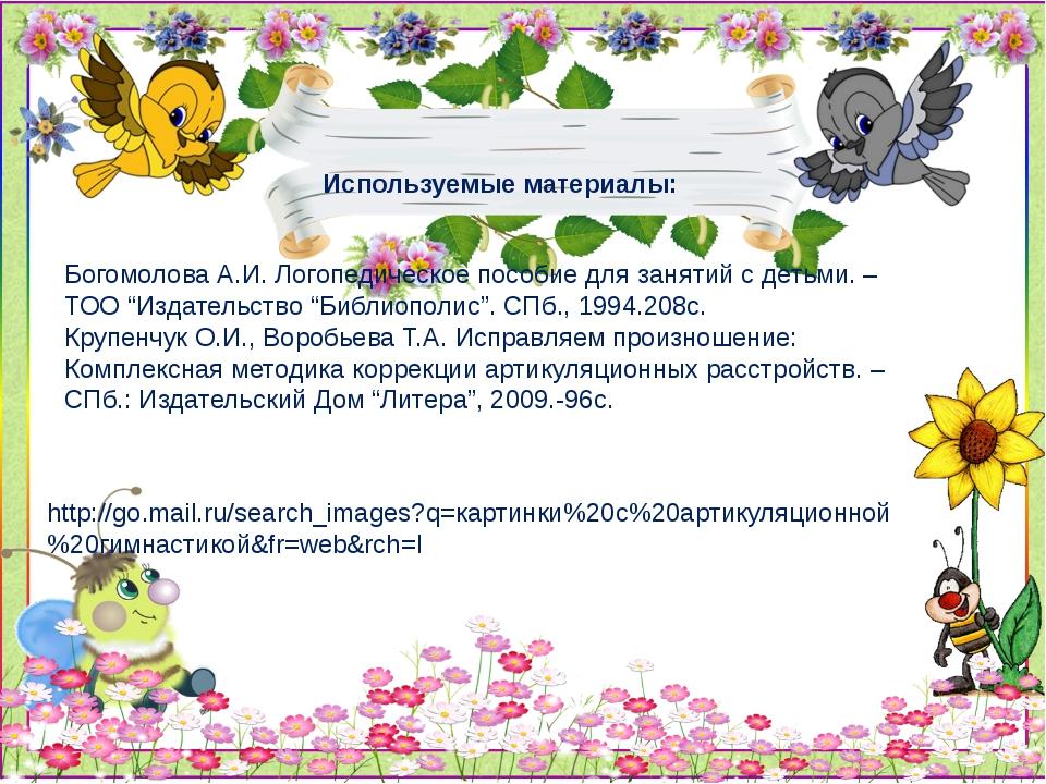 Используемые материалы: http://go.mail.ru/search_images?q=картинки%20с%20арт...