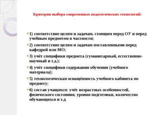 Критерии выбора современных педагогических технологий: 1) соответствие целям