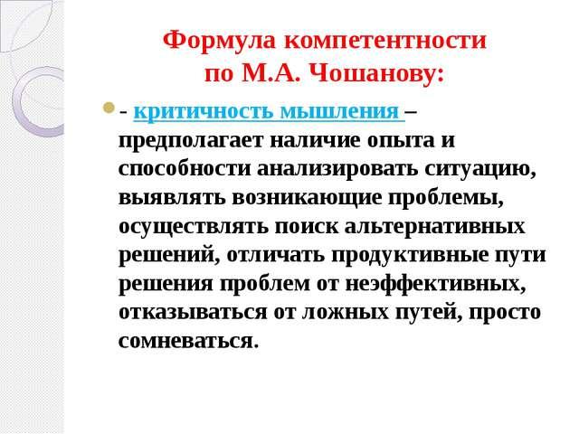 Формула компетентности по М.А. Чошанову: - критичность мышления – предполагае...