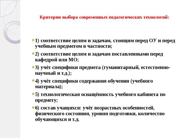 Критерии выбора современных педагогических технологий: 1) соответствие целям...