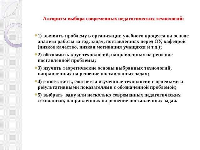 Алгоритм выбора современных педагогических технологий: 1) выявить проблему в...