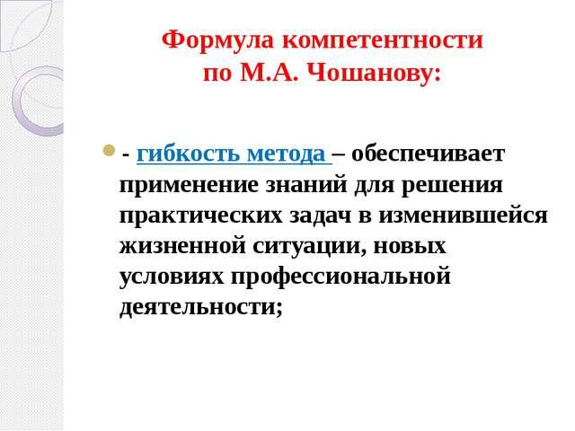 Формула компетентности по М.А. Чошанову: - гибкость метода – обеспечивает при...