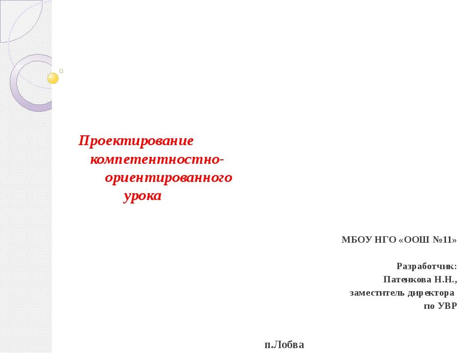 Проектирование компетентностно- ориентированного урока МБОУ НГО «ООШ №11» Ра...