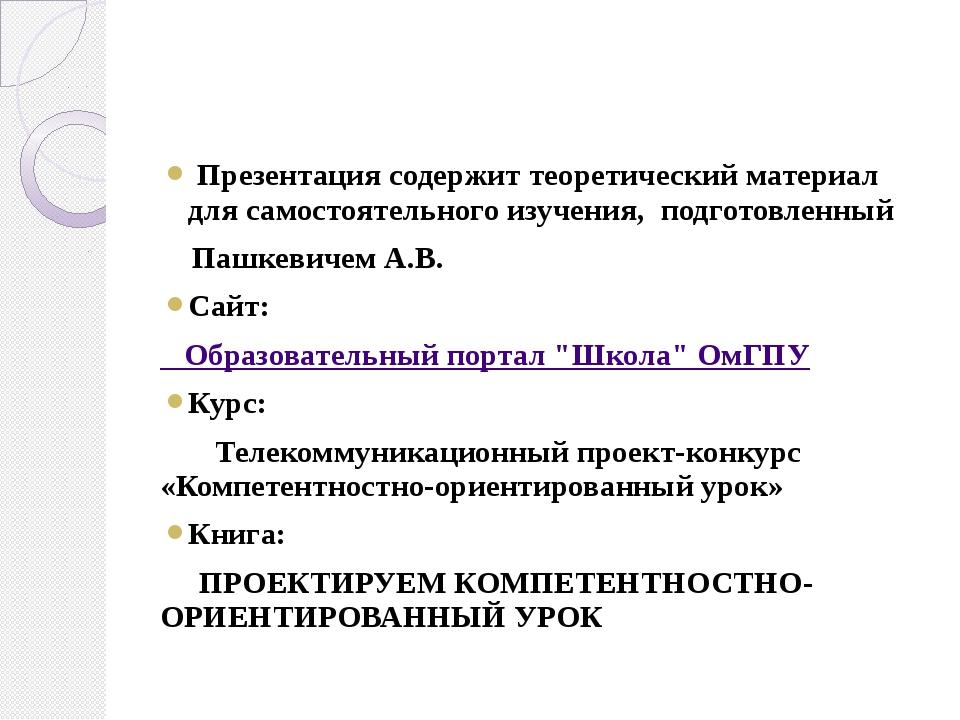 Презентация содержит теоретический материал для самостоятельного изучения,...