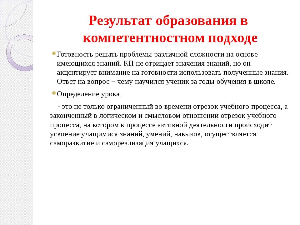 Результат образования в компетентностном подходе Готовность решать проблемы р...