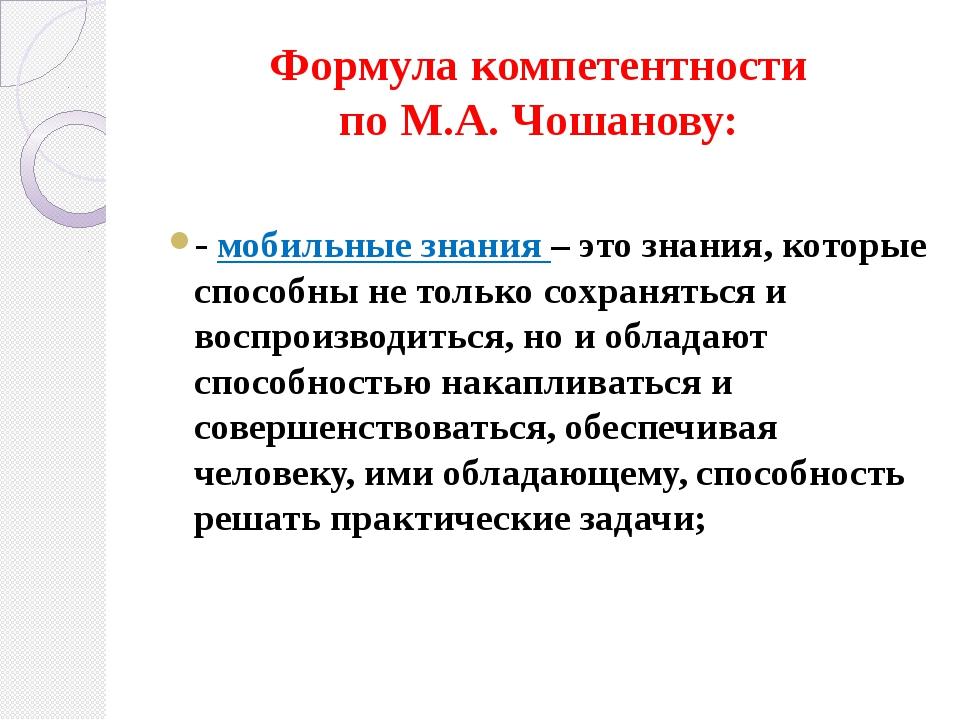 Формула компетентности по М.А. Чошанову: - мобильные знания – это знания, кот...