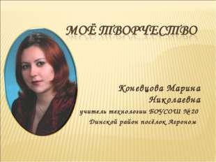 Коневцова Марина Николаевна учитель технологии БОУСОШ № 20 Динской район посё