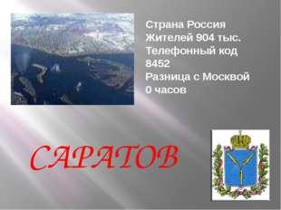 Страна Россия Жителей 904 тыс. Телефонный код 8452 Разница с Москвой 0 часов