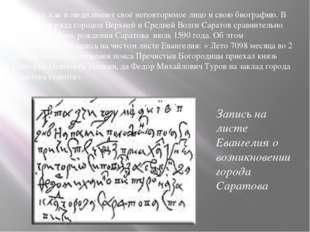 Запись на листе Евангелия о возникновении города Саратова Города, как и люди,