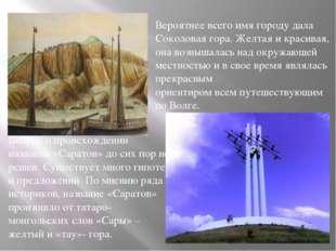 Вероятнее всего имя городу дала Соколовая гора. Желтая и красивая, она возвыш