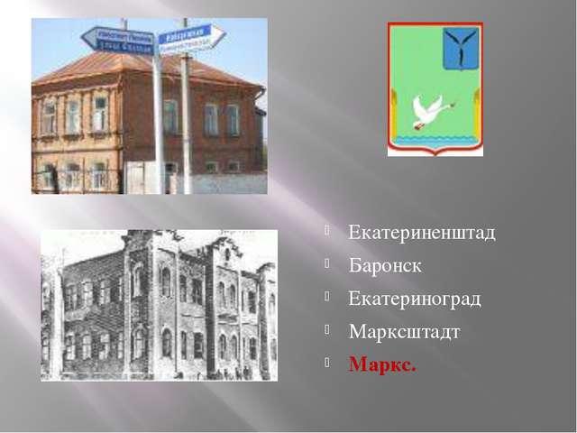 Екатериненштад Баронск Екатериноград Марксштадт Маркс.