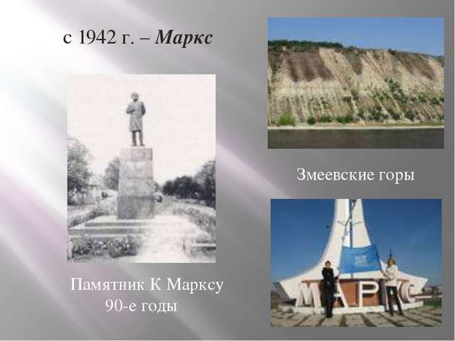 с 1942 г. – Маркс Змеевские горы Памятник К Марксу 90-е годы