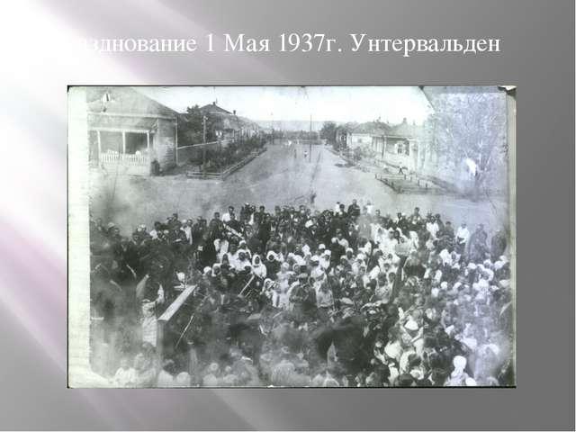 Празднование 1 Мая 1937г. Унтервальден