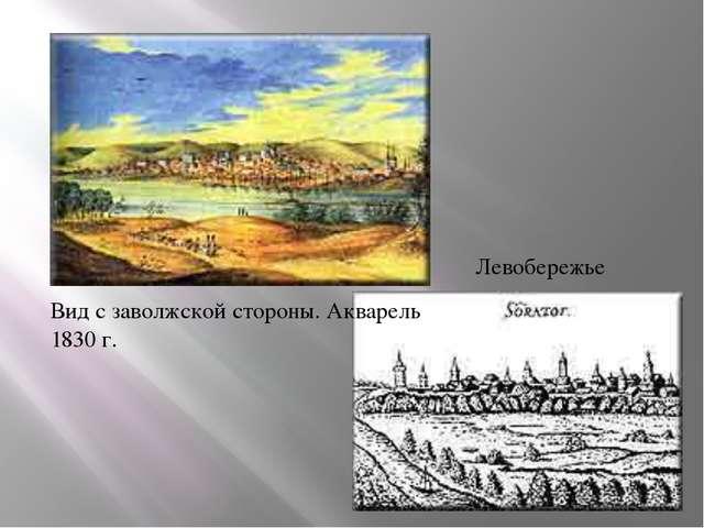 Вид с заволжской стороны. Акварель 1830 г. Левобережье