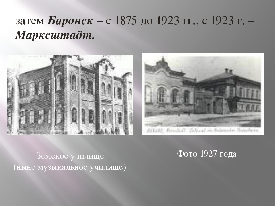 затем Баронск – с 1875 до 1923 гг., с 1923 г. – Марксштадт. Земское училище (...