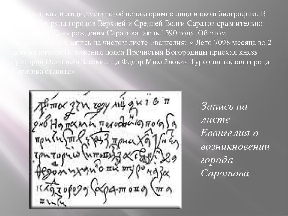 Запись на листе Евангелия о возникновении города Саратова Города, как и люди,...