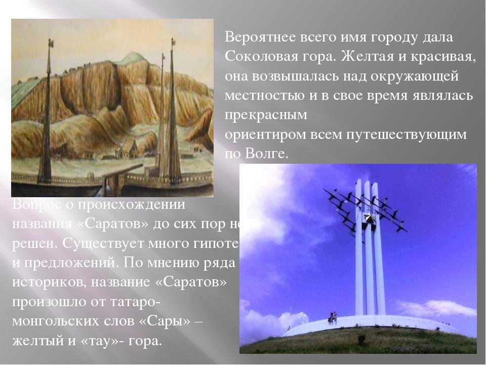 Вероятнее всего имя городу дала Соколовая гора. Желтая и красивая, она возвыш...