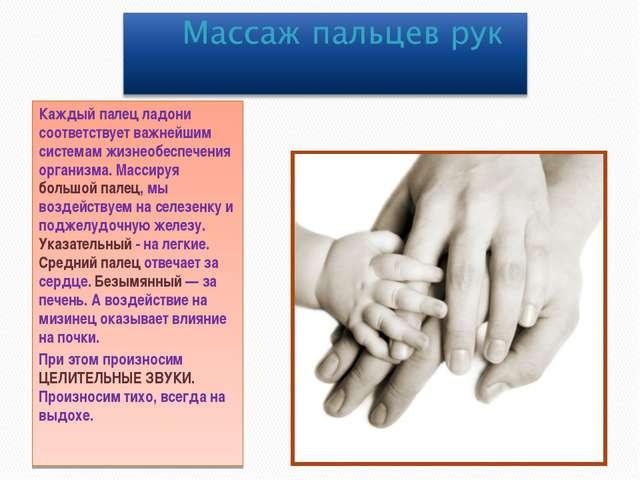 Каждый палец ладони соответствует важнейшим системам жизнеобеспечения организ...