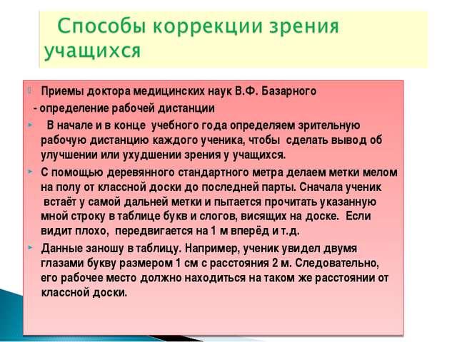 Приемы доктора медицинских наук В.Ф. Базарного - определение рабочей дистанци...