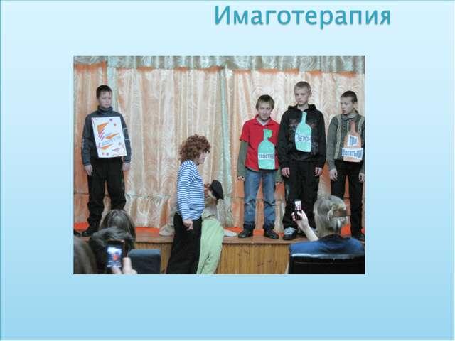 Театрализация постановок «Мы против вредных привычек !»