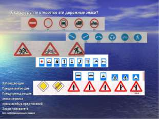 К какой группе относятся эти дорожные знаки? Запрещающие Предписывающие Пред