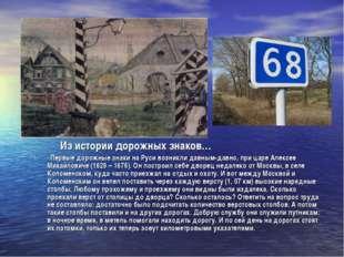 Из истории дорожных знаков… Первые дорожные знаки на Руси возникли давным-да
