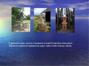 В древности таких крестов и часовенок по всей России было очень много. Обычн