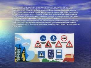За прошедшие века дорожные знаки-указатели сильно изменились и стали очень ра