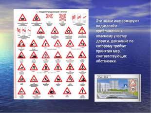 Эти знаки информируют водителей о приближении к опасному участку дороги, движ