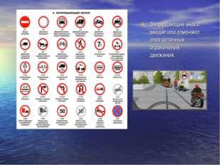 Запрещающие знаки вводят или отменяют определённые ограничения движения.
