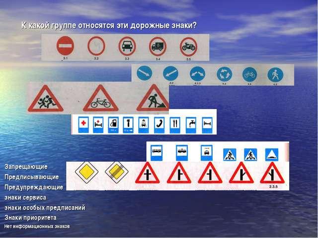 К какой группе относятся эти дорожные знаки? Запрещающие Предписывающие Пред...