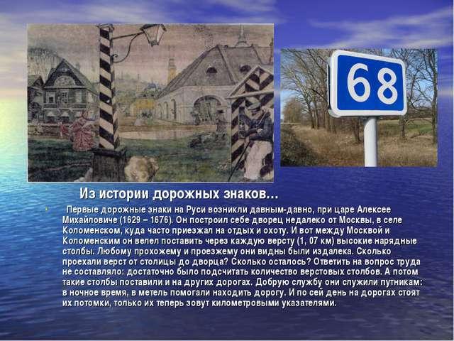 Из истории дорожных знаков… Первые дорожные знаки на Руси возникли давным-да...